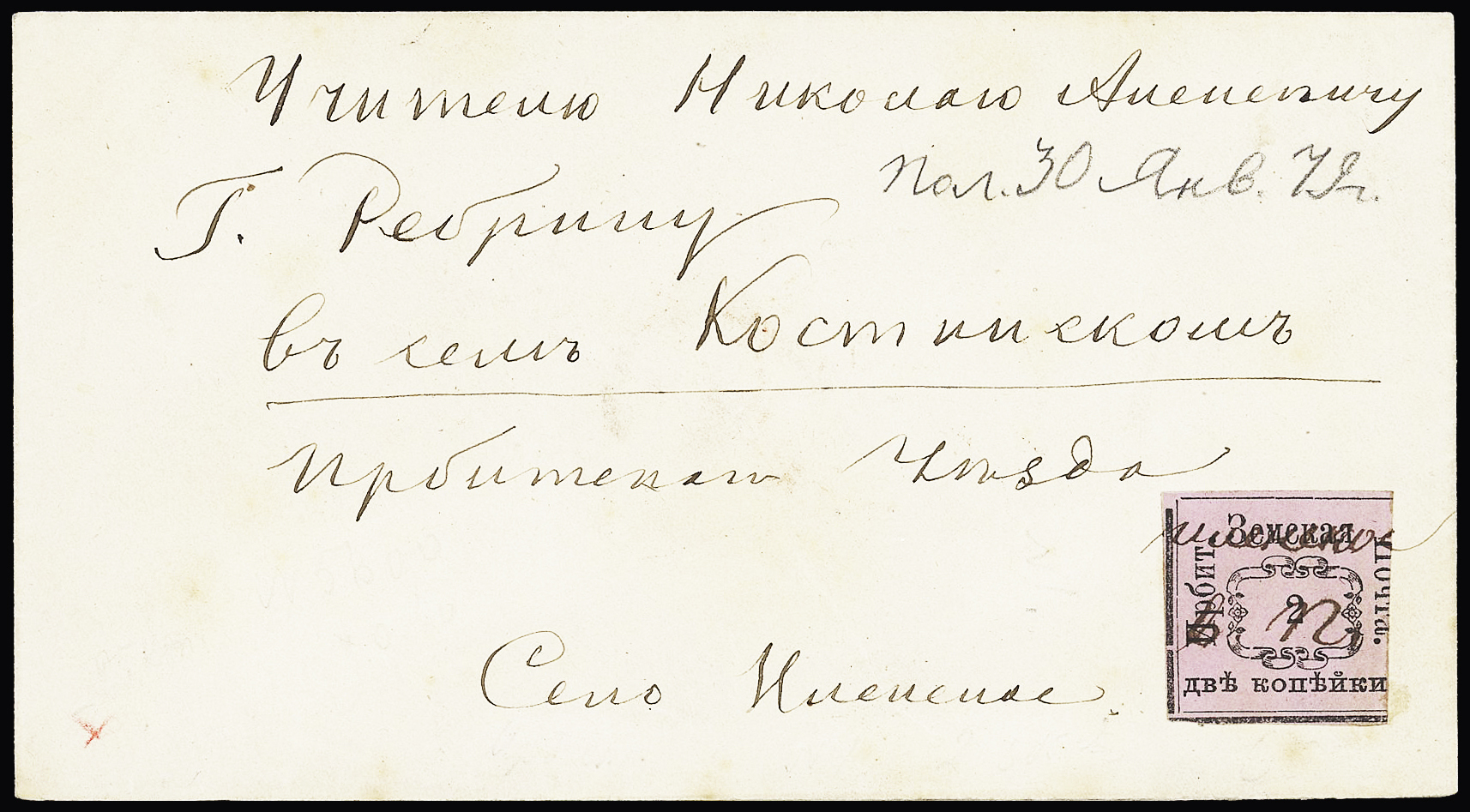 Lot 454 - Eastern Europe » RUSSIA - ZEMSTVOS » Irbit (Perm Government)  -  Le Timbre Classique SA SALE ON OFFERS N ° 37 PARIS