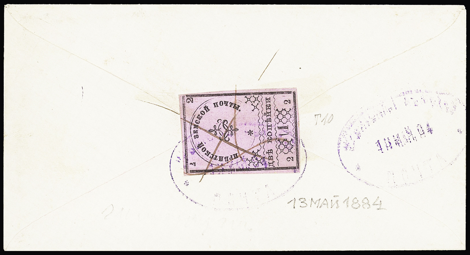 Lot 455 - Eastern Europe » RUSSIA - ZEMSTVOS » Irbit (Perm Government)  -  Le Timbre Classique SA SALE ON OFFERS N ° 37 PARIS