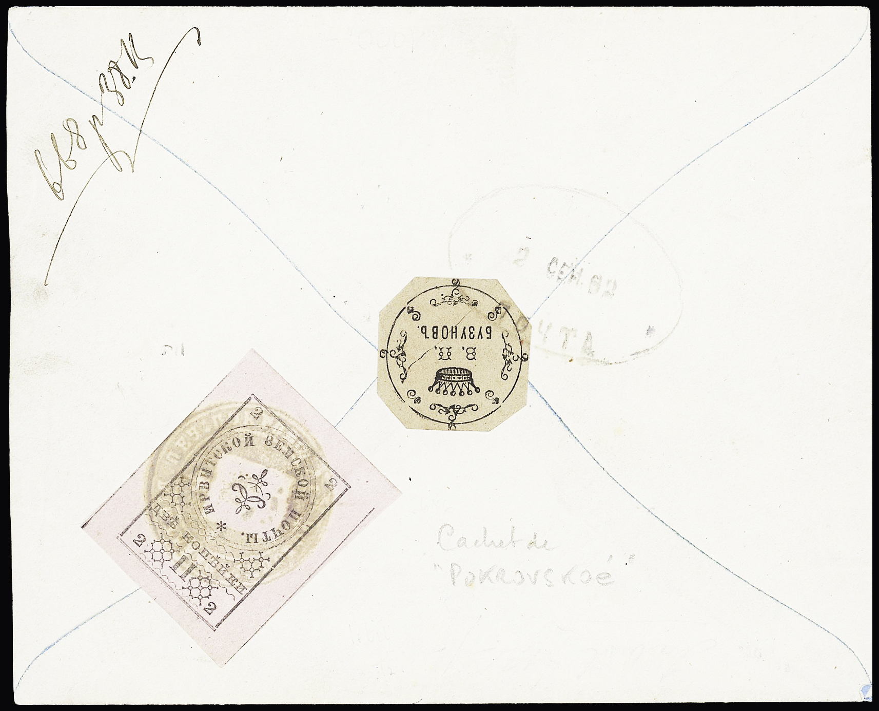 Lot 457 - Eastern Europe » RUSSIA - ZEMSTVOS » Irbit (Perm Government)  -  Le Timbre Classique SA SALE ON OFFERS N ° 37 PARIS