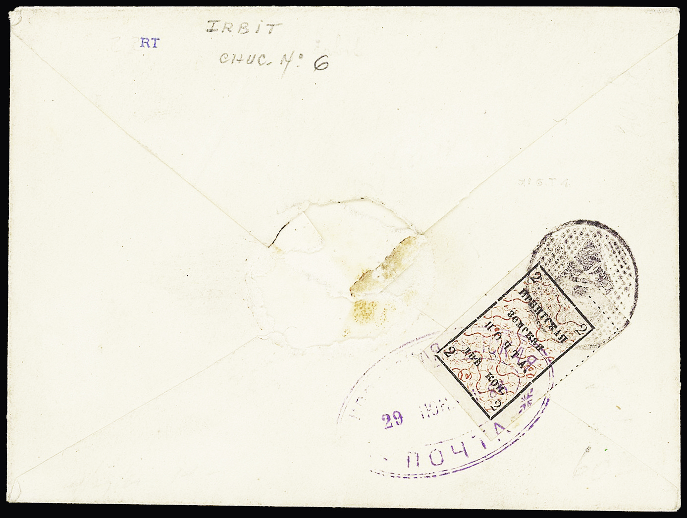 Lot 459 - Eastern Europe » RUSSIA - ZEMSTVOS » Irbit (Perm Government)  -  Le Timbre Classique SA SALE ON OFFERS N ° 37 PARIS