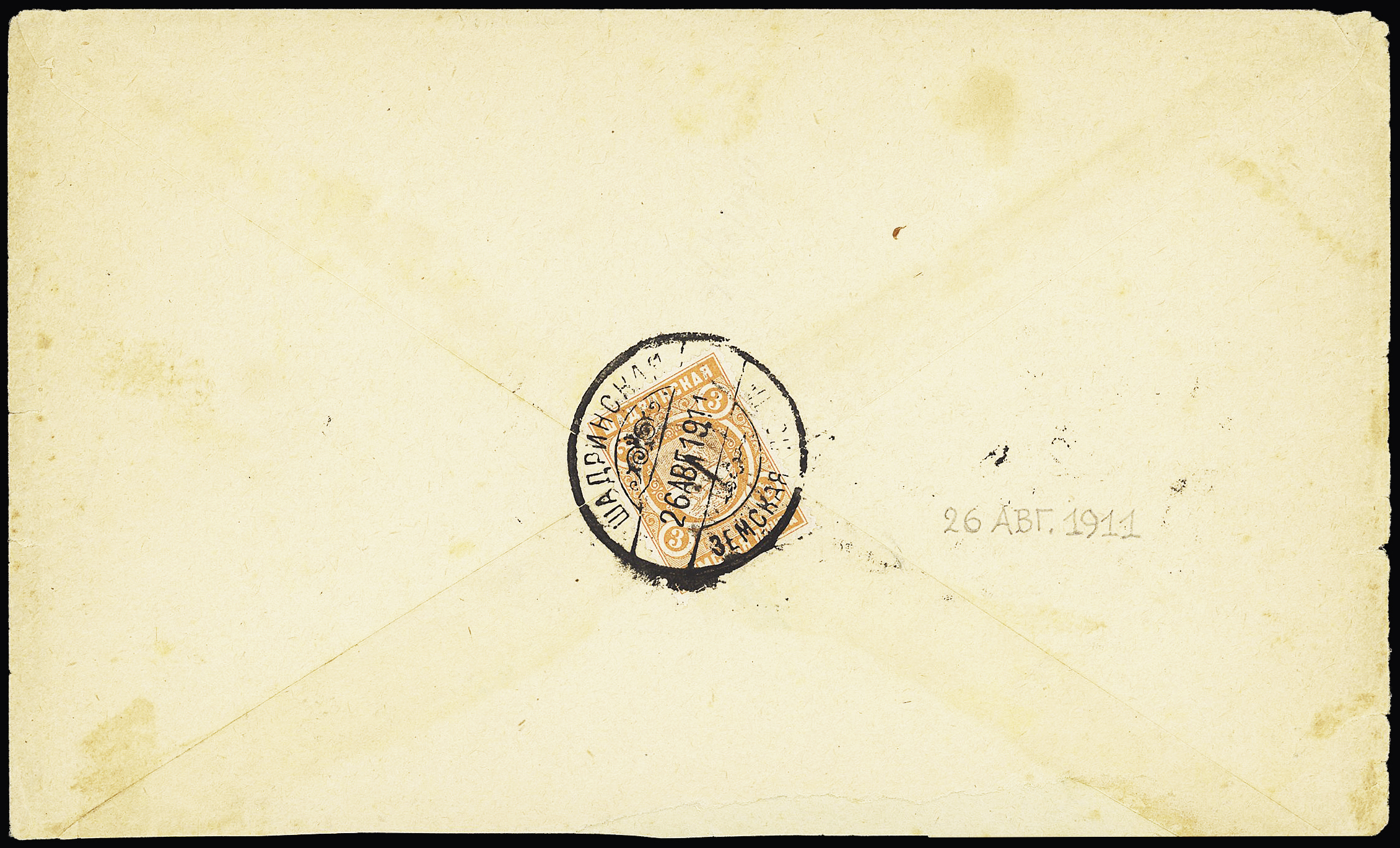 Lot 549 - Eastern Europe » RUSSIA - ZEMSTVOS » Shadrinsk (Perm Government)  -  Le Timbre Classique SA SALE ON OFFERS N ° 37 PARIS