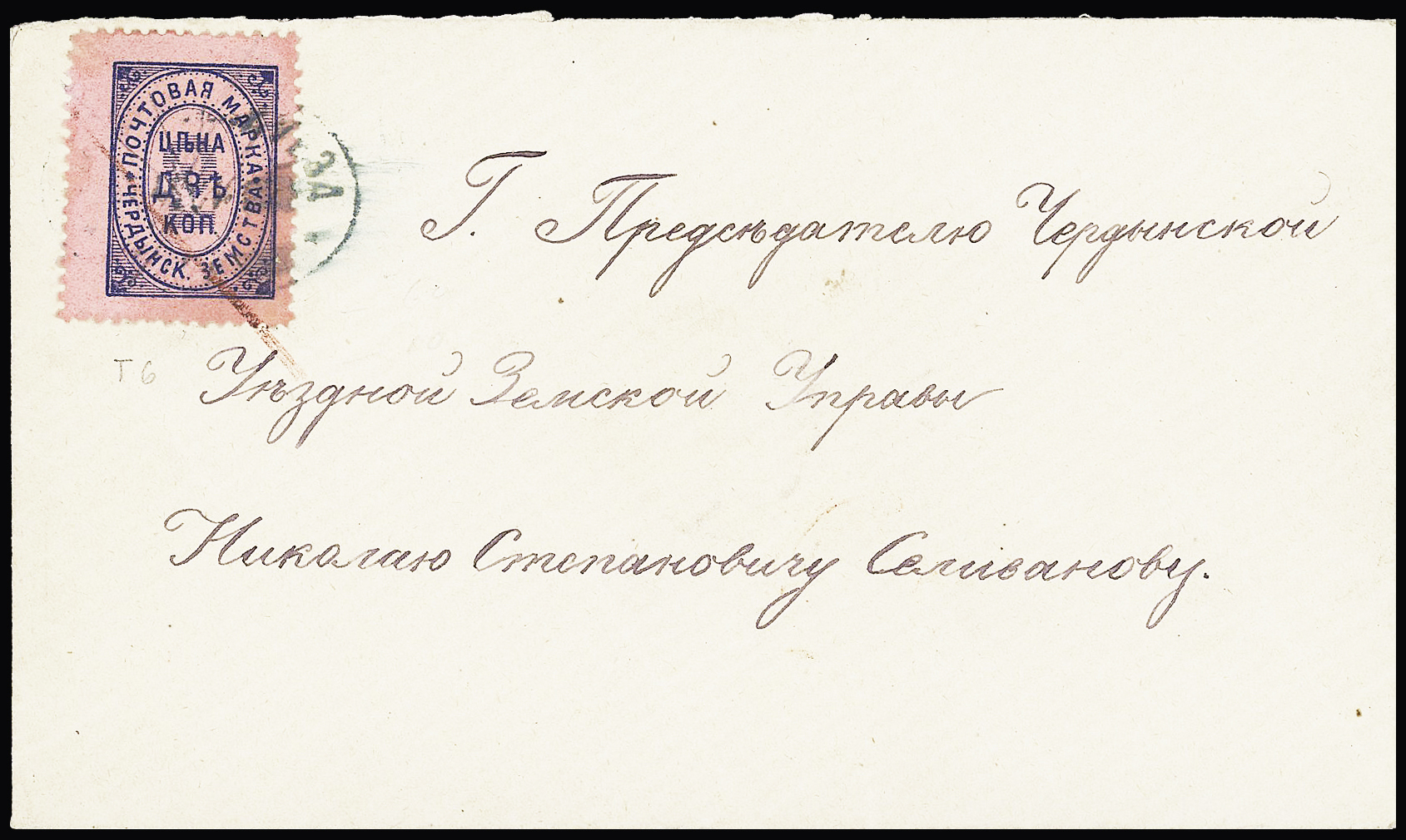 Lot 434 - Eastern Europe » RUSSIA - ZEMSTVOS » Cherdyn (Perm Government)  -  Le Timbre Classique SA SALE ON OFFERS N ° 37 PARIS