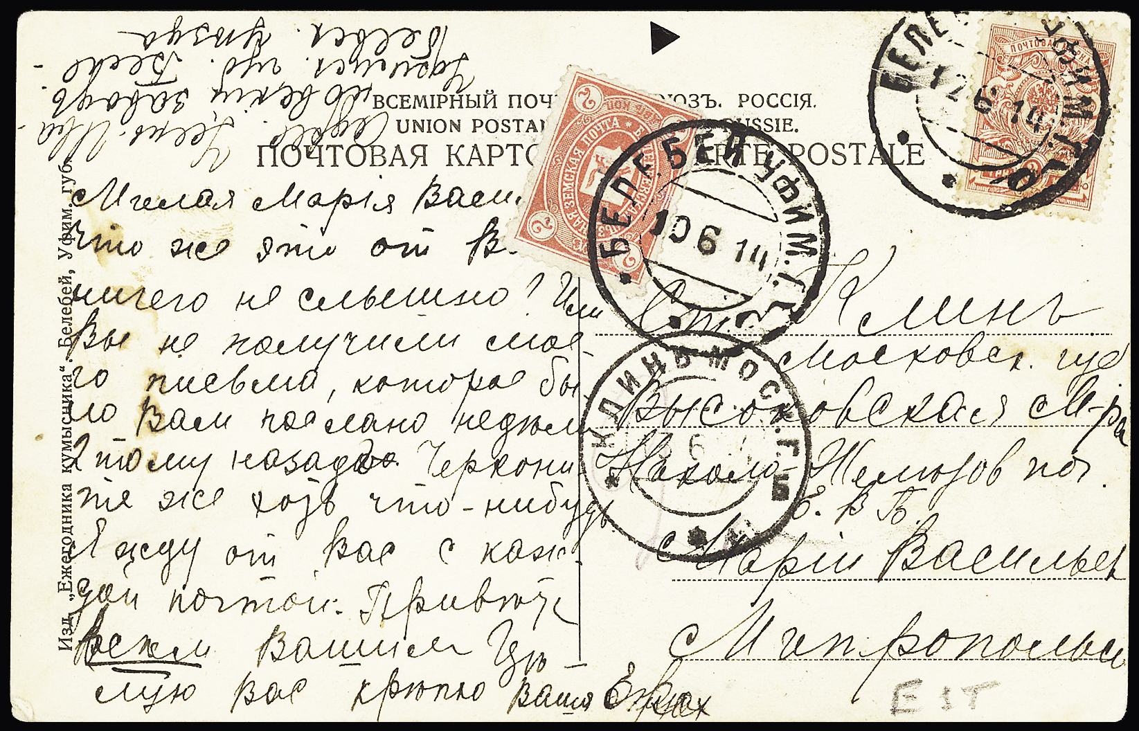 Lot 409 - Eastern Europe » RUSSIA - ZEMSTVOS » Belebey (Ufa Government)  -  Le Timbre Classique SA SALE ON OFFERS N ° 37 PARIS