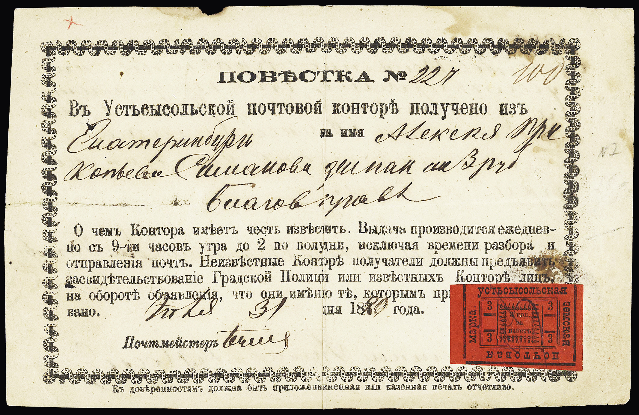 Lot 579 - Eastern Europe » RUSSIA - ZEMSTVOS » Ustsysolsk (Vologda Government)  -  Le Timbre Classique SA SALE ON OFFERS N ° 37 PARIS