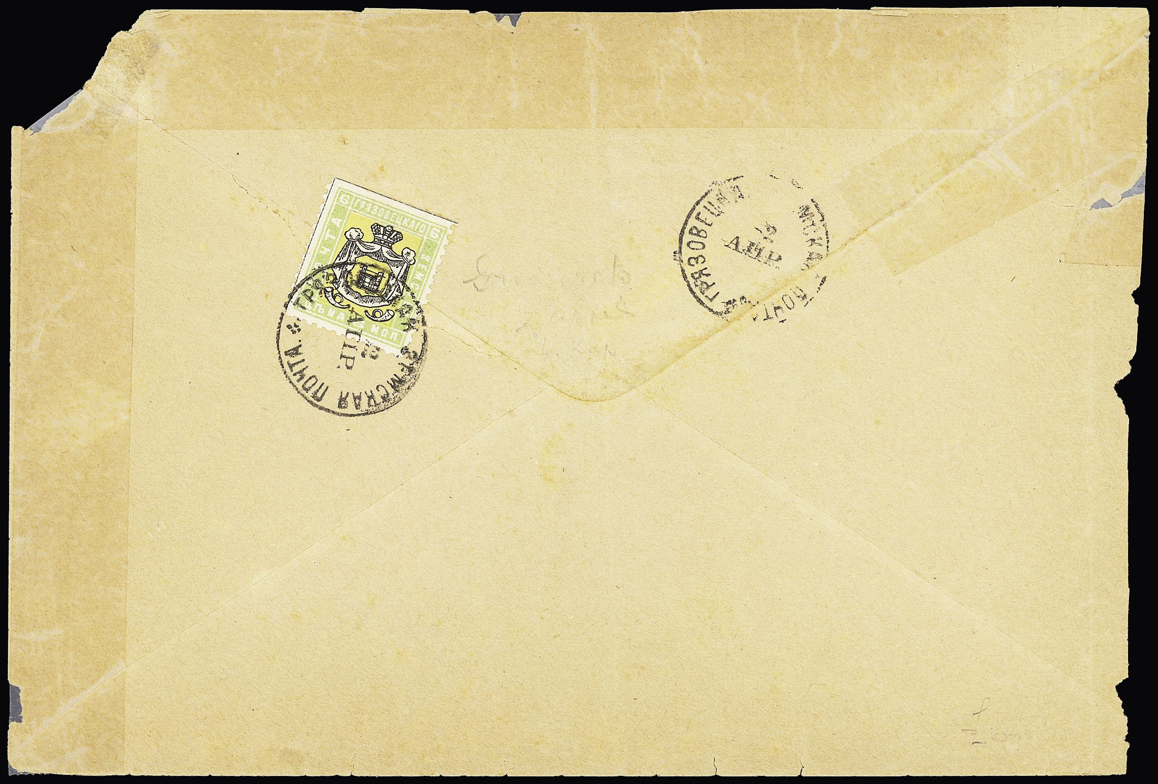 Lot 451 - Eastern Europe » RUSSIA - ZEMSTVOS » Gryazovets (Vologda Government)  -  Le Timbre Classique SA SALE ON OFFERS N ° 37 PARIS