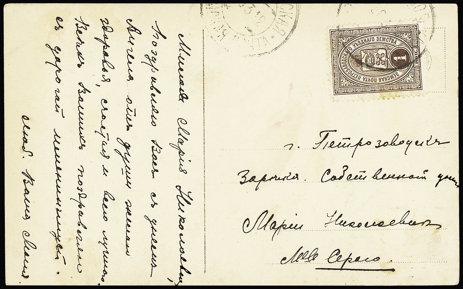 Lot 525 - Eastern Europe » RUSSIA - ZEMSTVOS » Petrozavodsk (Olonets Government)  -  Le Timbre Classique SA SALE ON OFFERS N ° 37 PARIS