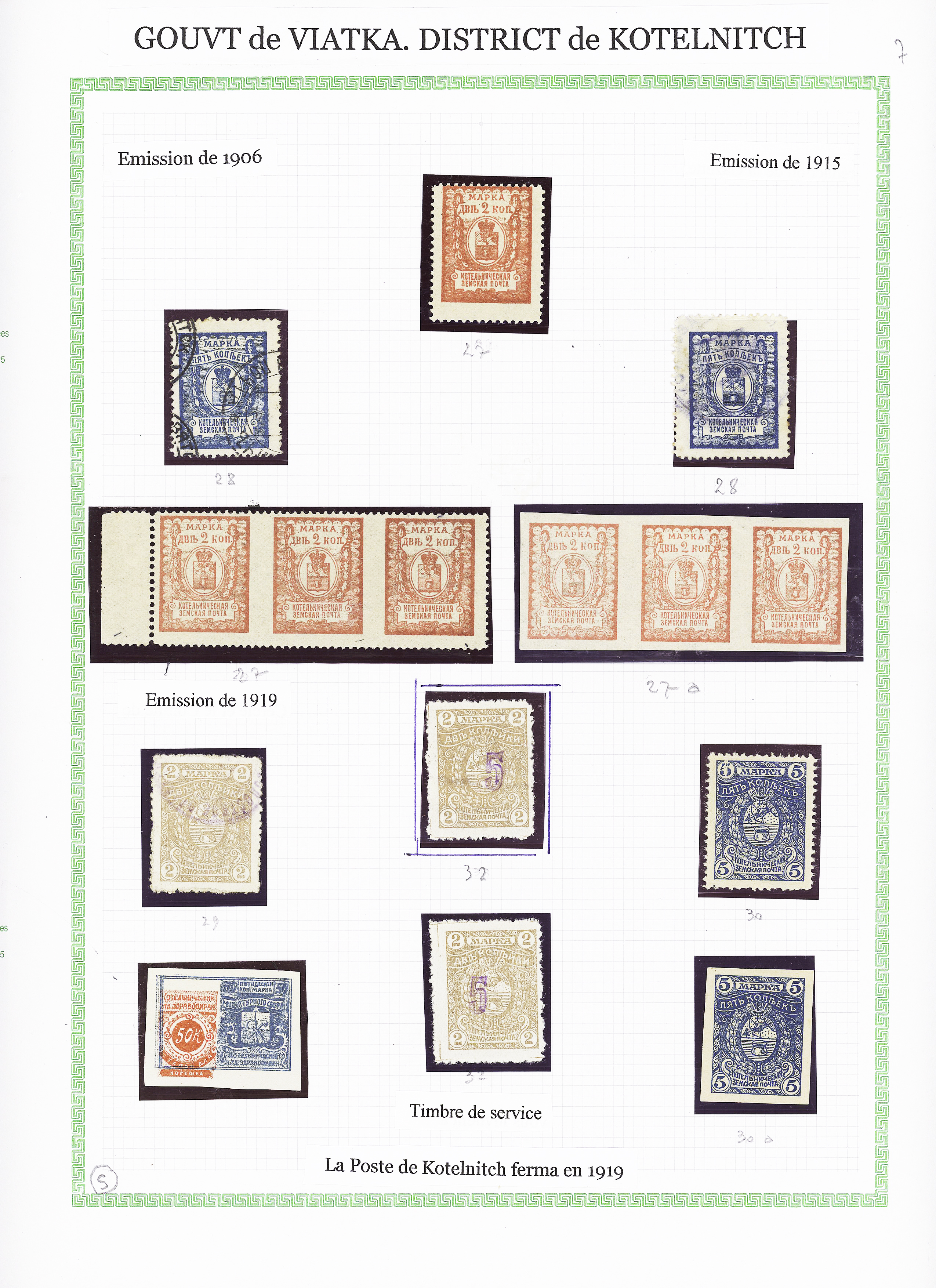 Lot 481 - Eastern Europe » RUSSIA - ZEMSTVOS » Kotelnich (Viatka Government)  -  Le Timbre Classique SA SALE ON OFFERS N ° 37 PARIS