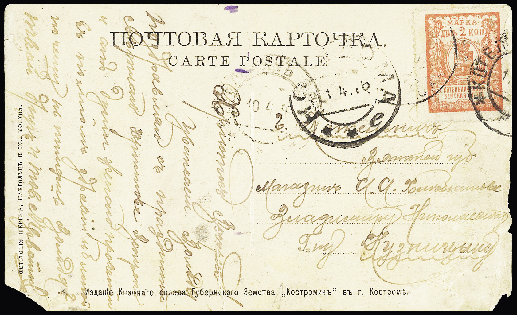 Lot 477 - Eastern Europe » RUSSIA - ZEMSTVOS » Kotelnich (Viatka Government)  -  Le Timbre Classique SA SALE ON OFFERS N ° 37 PARIS