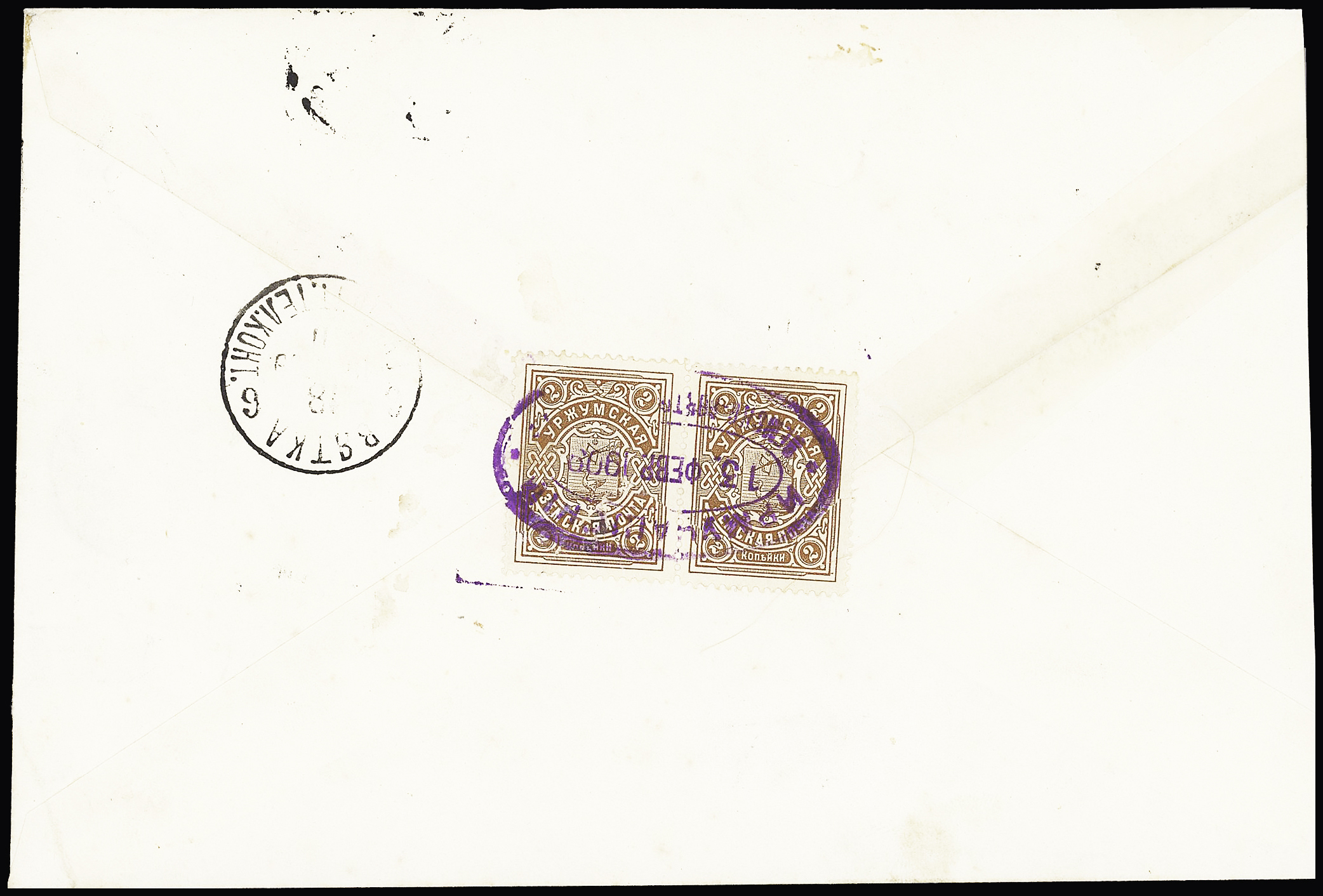 Lot 576 - Eastern Europe » RUSSIA - ZEMSTVOS » Urzhum (Viatka Government)  -  Le Timbre Classique SA SALE ON OFFERS N ° 37 PARIS