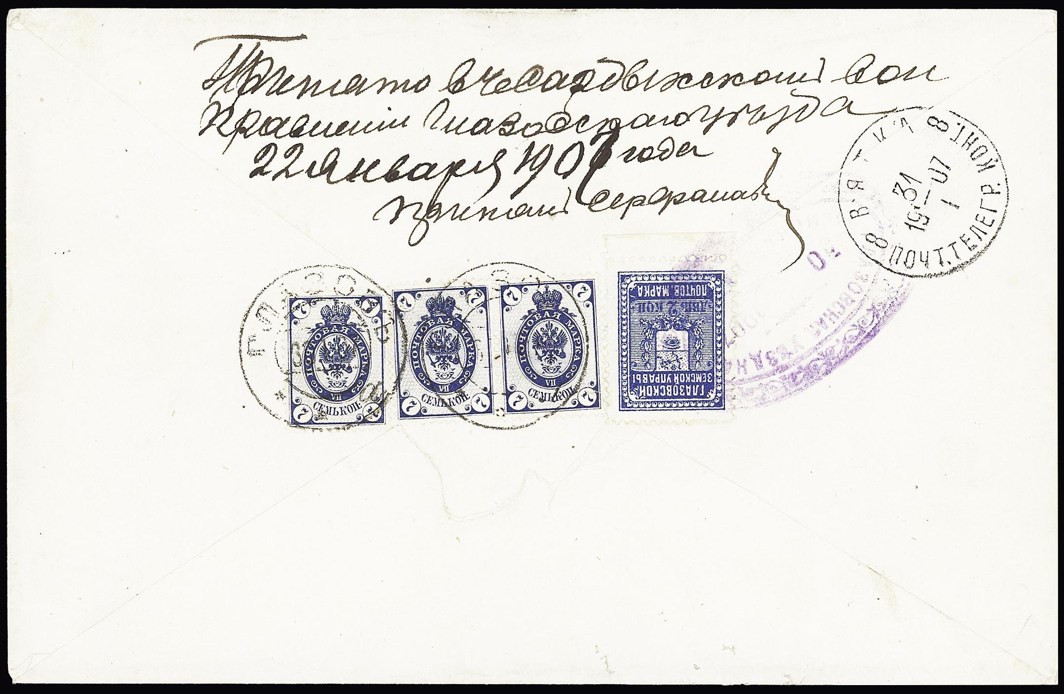 Lot 450 - Eastern Europe » RUSSIA - ZEMSTVOS » Glazov (Viatka Government)  -  Le Timbre Classique SA SALE ON OFFERS N ° 37 PARIS