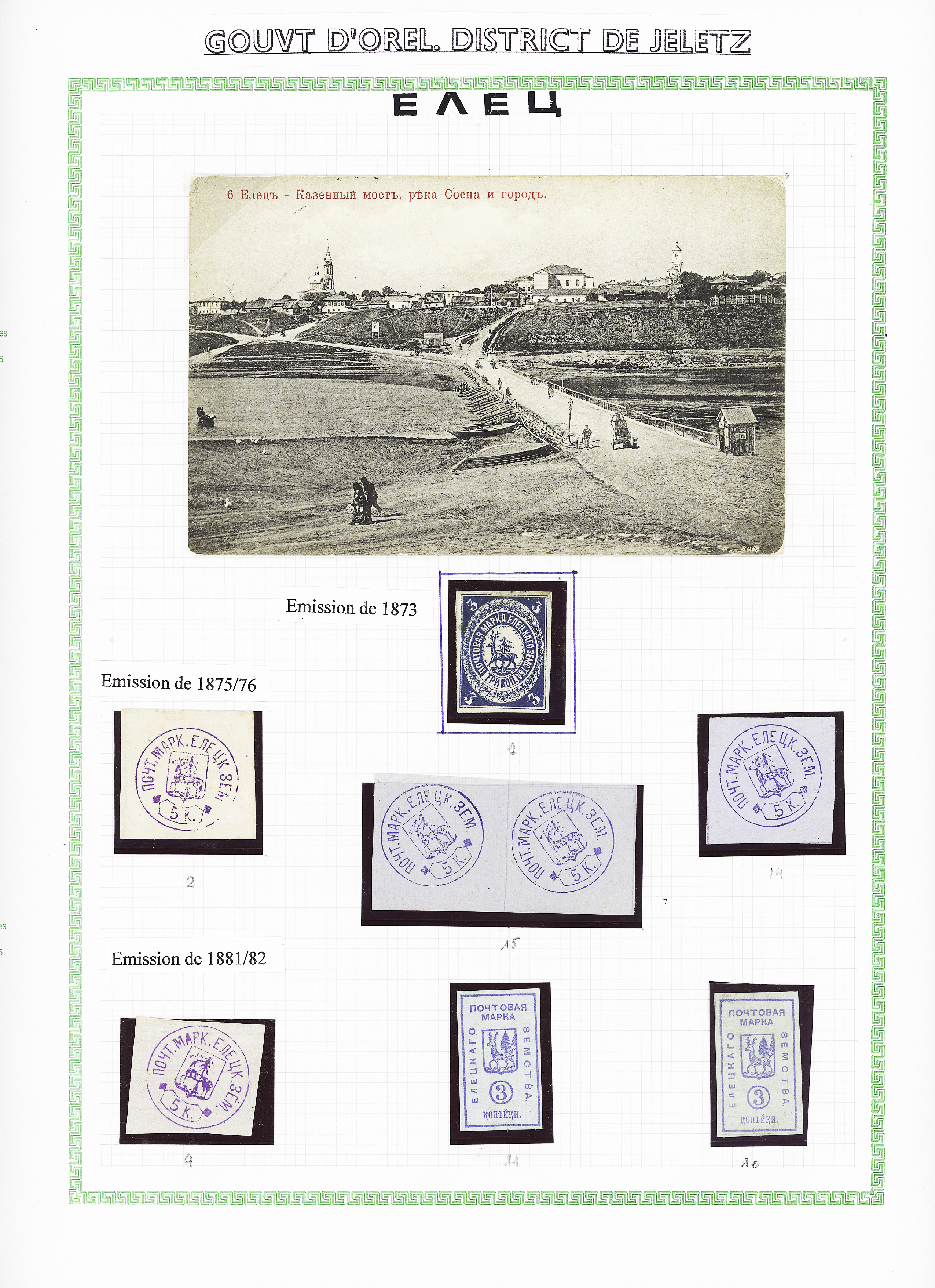 Lot 601 - Eastern Europe » RUSSIA - ZEMSTVOS » Yelets (Orel Government)  -  Le Timbre Classique SA SALE ON OFFERS N ° 37 PARIS