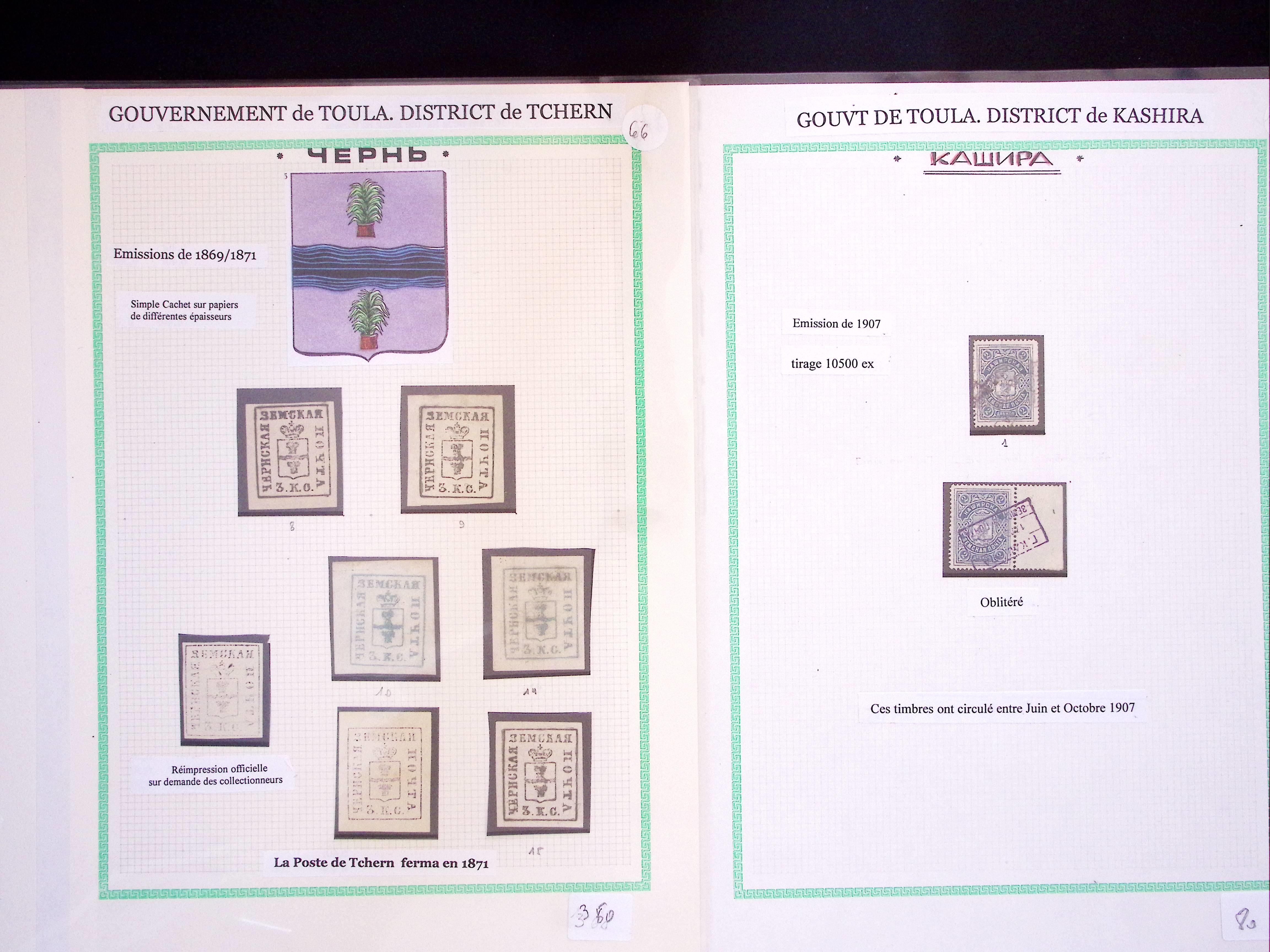 Lot 574 - Eastern Europe » RUSSIA - ZEMSTVOS » Tula (Tula Government)  -  Le Timbre Classique SA SALE ON OFFERS N ° 37 PARIS