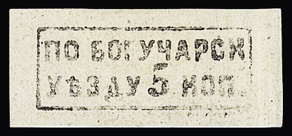 Lot 424 - Eastern Europe » RUSSIA - ZEMSTVOS » Boguchary (Voronezh Government)  -  Le Timbre Classique SA SALE ON OFFERS N ° 37 PARIS