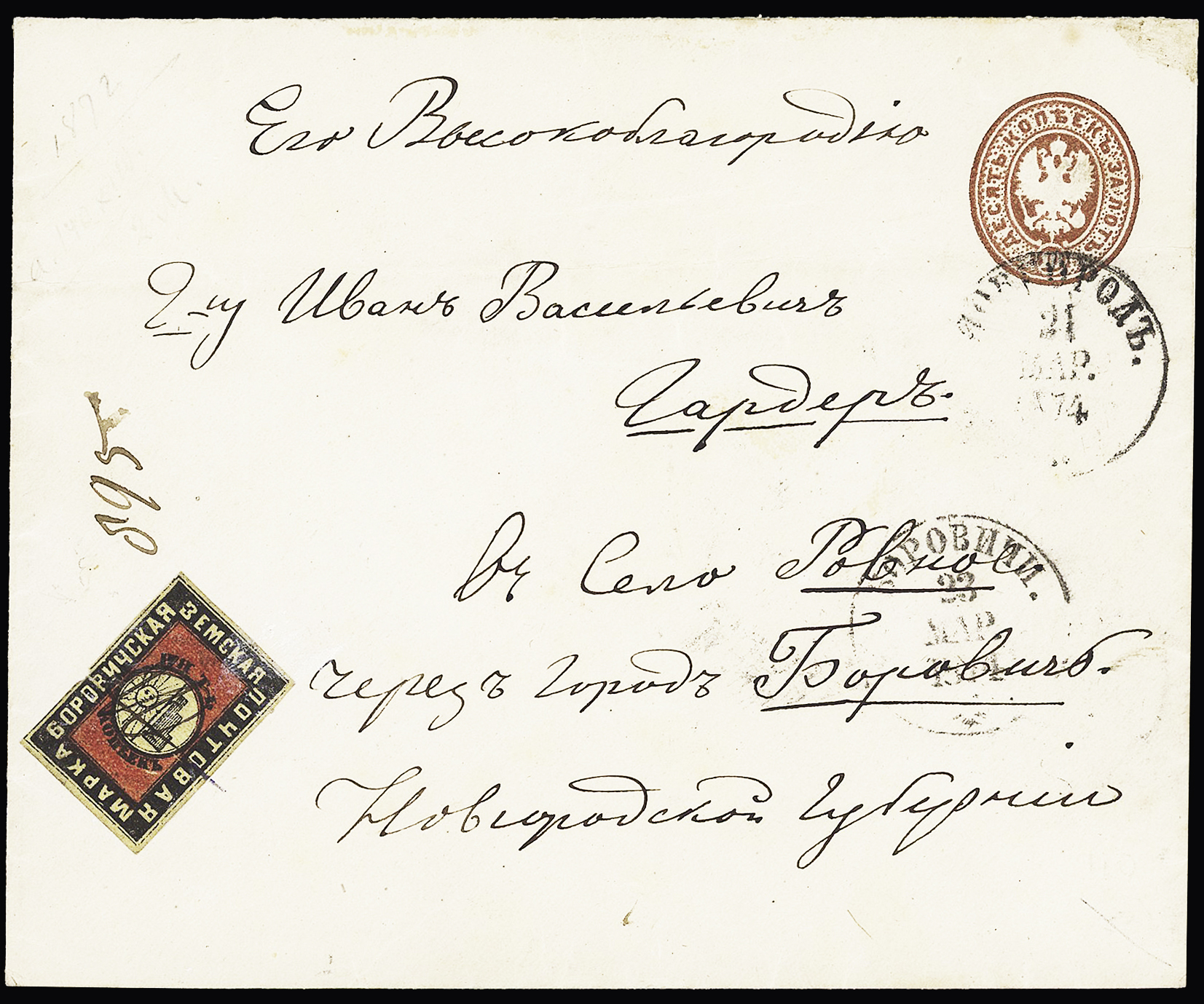 Lot 425 - Eastern Europe » RUSSIA - ZEMSTVOS » Borovichy  (Novgorod Government)  -  Le Timbre Classique SA SALE ON OFFERS N ° 37 PARIS