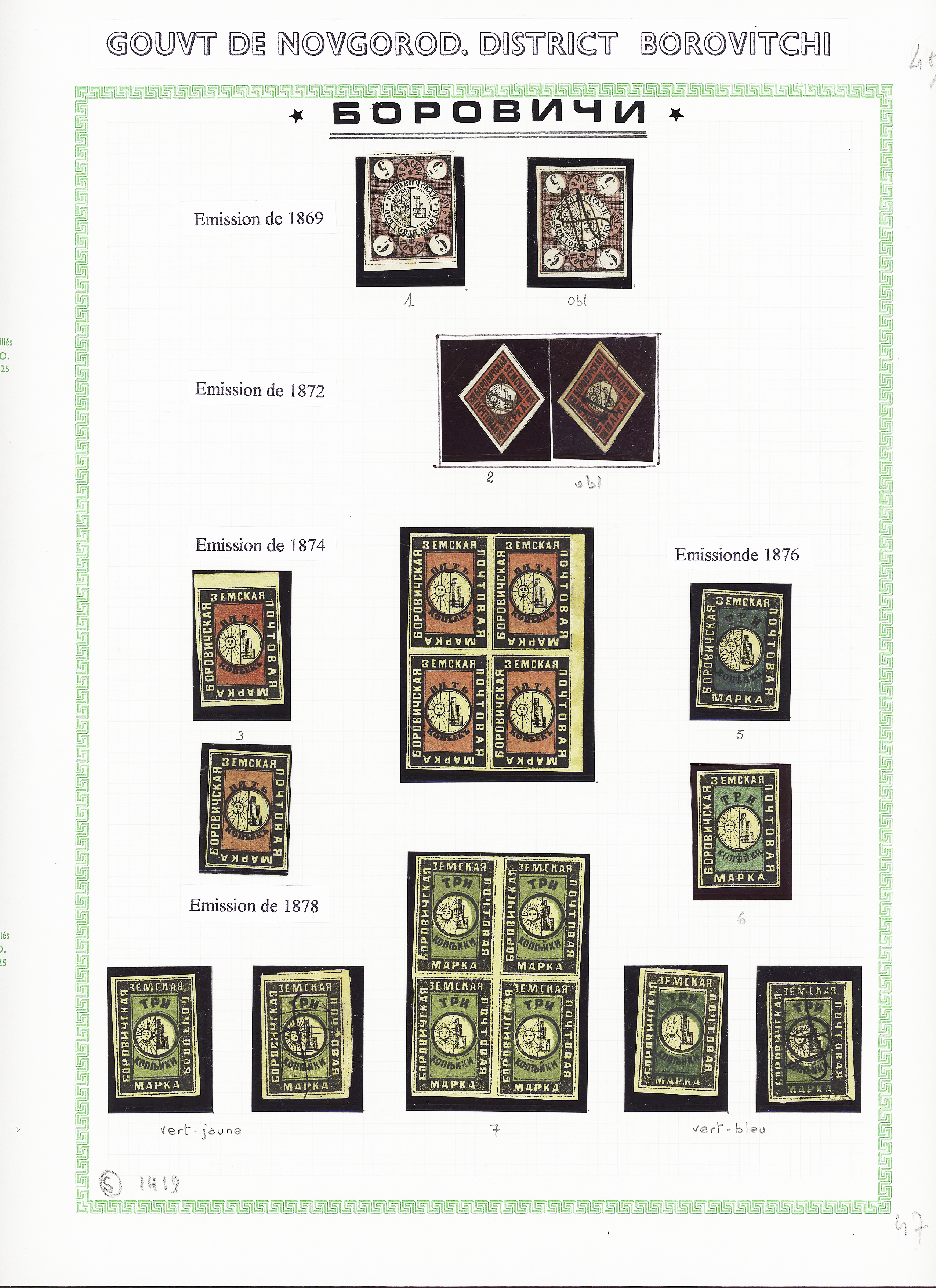 Lot 426 - Eastern Europe » RUSSIA - ZEMSTVOS » Borovichy  (Novgorod Government)  -  Le Timbre Classique SA SALE ON OFFERS N ° 37 PARIS