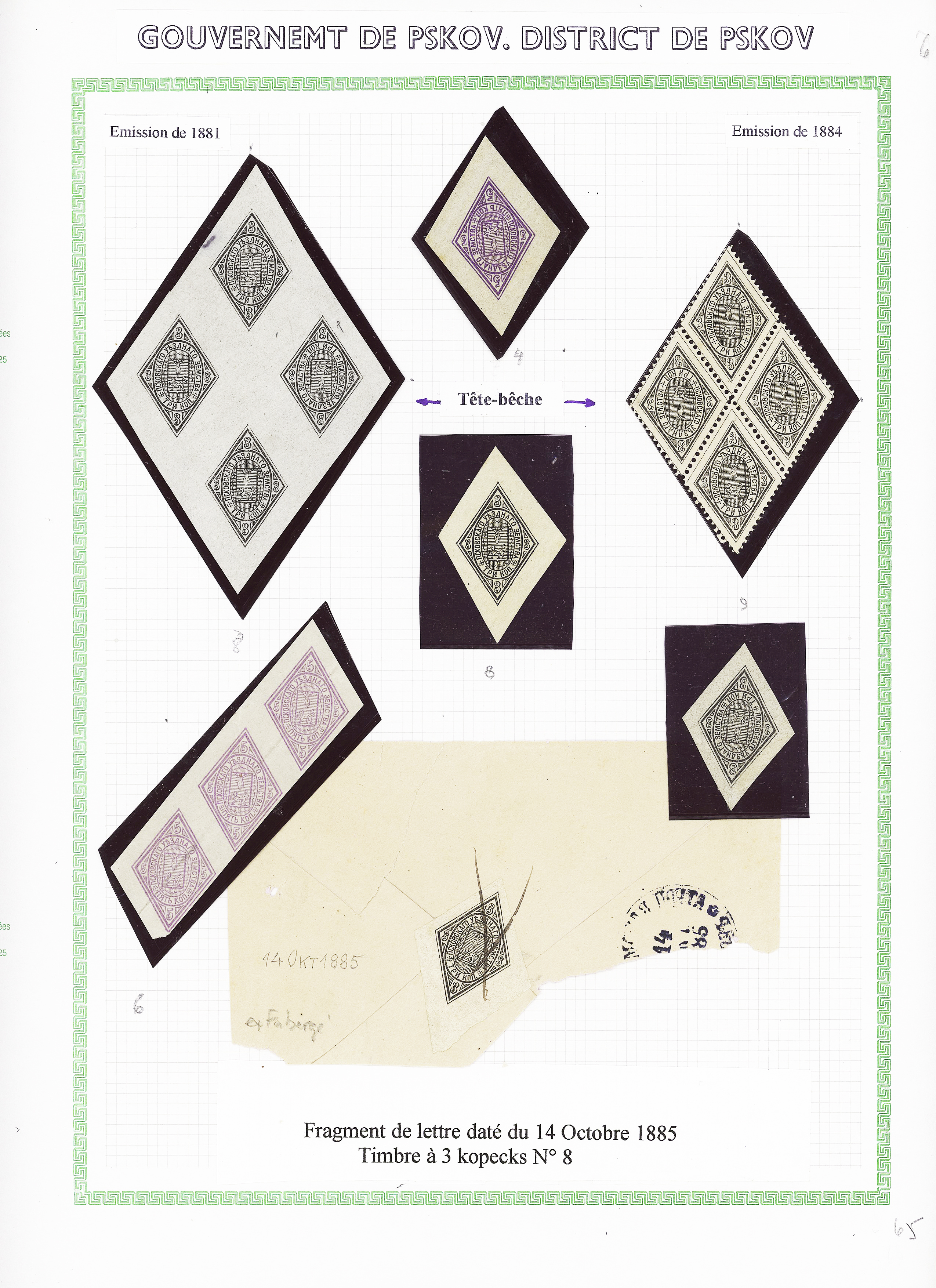 Lot 538 - Eastern Europe » RUSSIA - ZEMSTVOS » Pskov (Pskov Government)  -  Le Timbre Classique SA SALE ON OFFERS N ° 37 PARIS