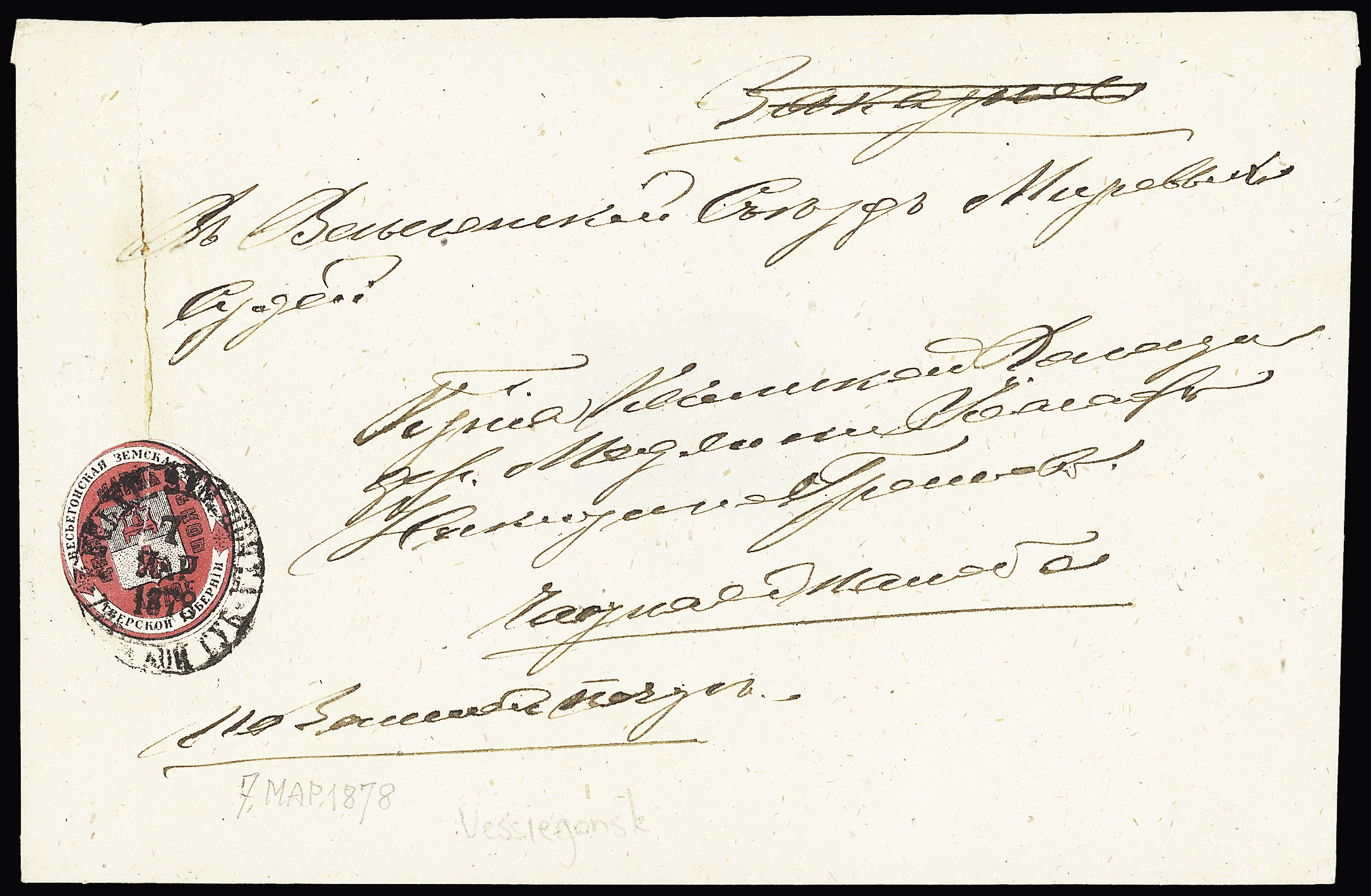 Lot 589 - Eastern Europe » RUSSIA - ZEMSTVOS » Vessiegonsk (Tver Government)  -  Le Timbre Classique SA SALE ON OFFERS N ° 37 PARIS