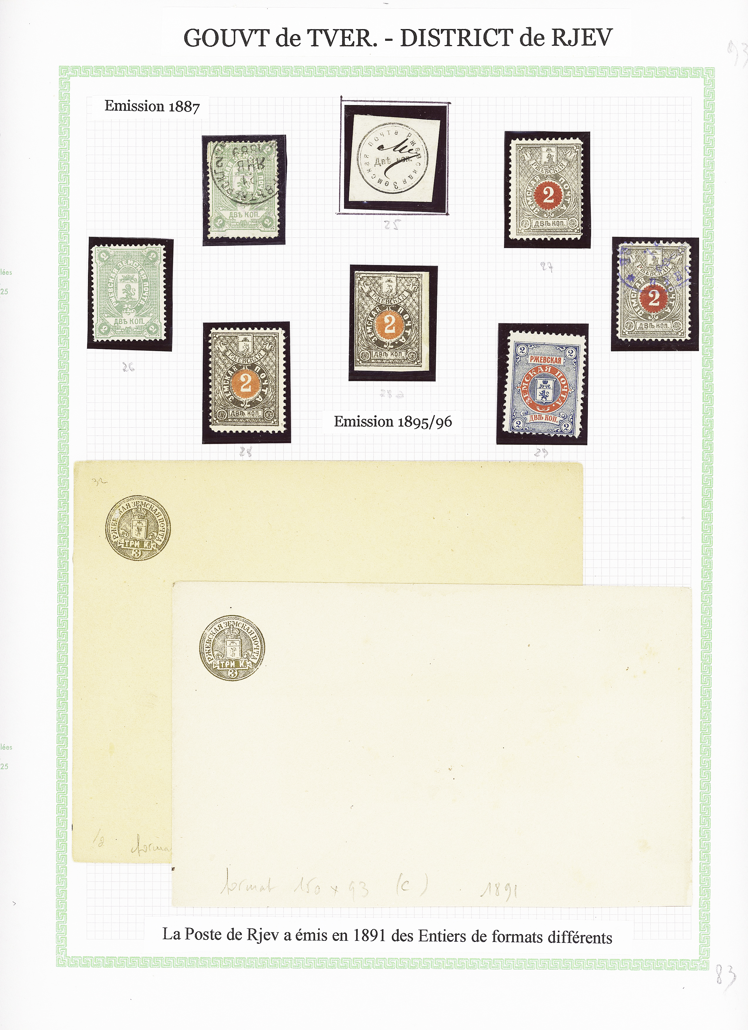Lot 544 - Eastern Europe » RUSSIA - ZEMSTVOS » Rzhev (Tver Government)  -  Le Timbre Classique SA SALE ON OFFERS N ° 37 PARIS