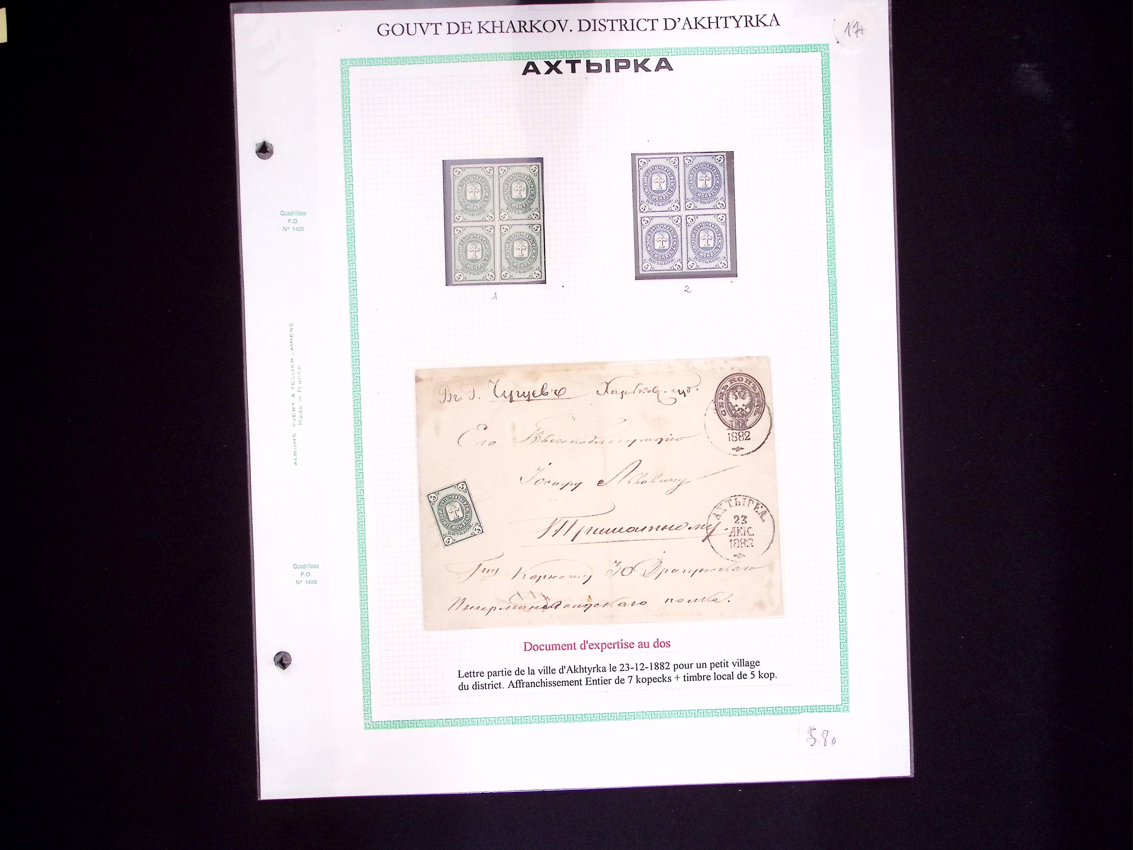 Lot 398 - Eastern Europe » RUSSIA - ZEMSTVOS » Akhtyrka (Kharkov Government)  -  Le Timbre Classique SA SALE ON OFFERS N ° 37 PARIS