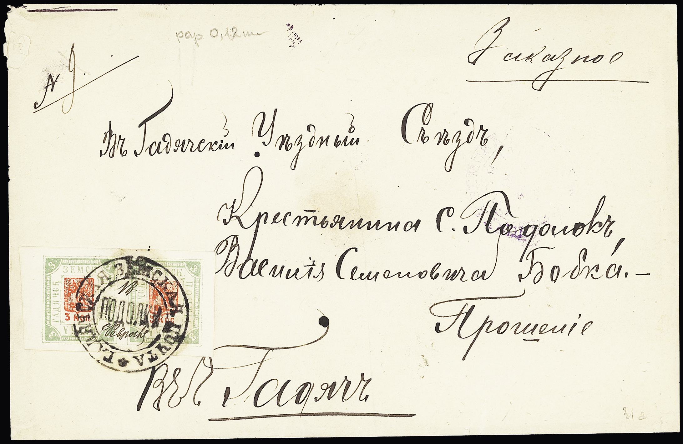 Lot 445 - Eastern Europe » RUSSIA - ZEMSTVOS » Gadiach  (Poltava Government)  -  Le Timbre Classique SA SALE ON OFFERS N ° 37 PARIS
