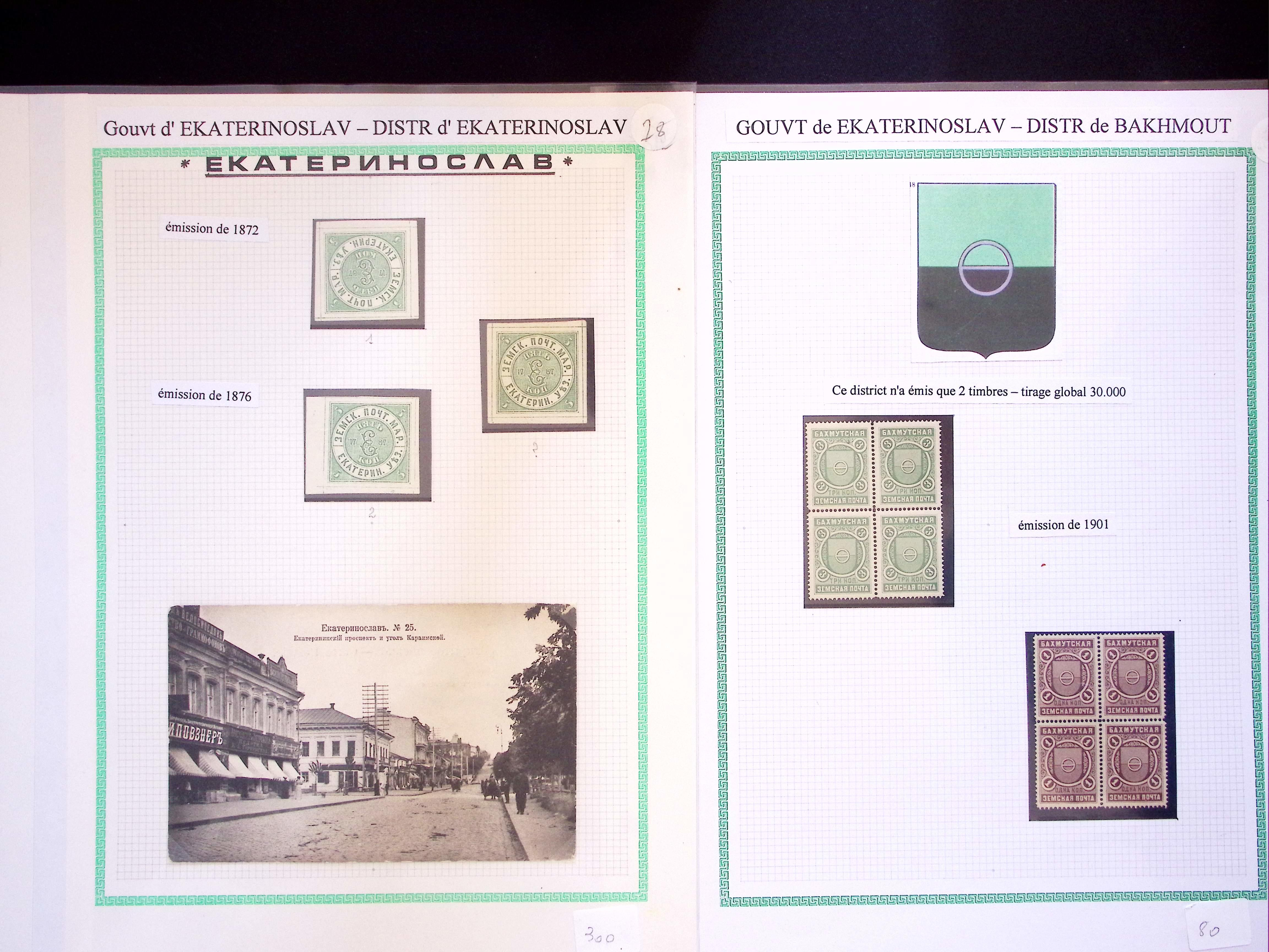 Lot 600 - Eastern Europe » RUSSIA - ZEMSTVOS » Yekaterinoslav (Yekaterinoslav Government)  -  Le Timbre Classique SA SALE ON OFFERS N ° 37 PARIS