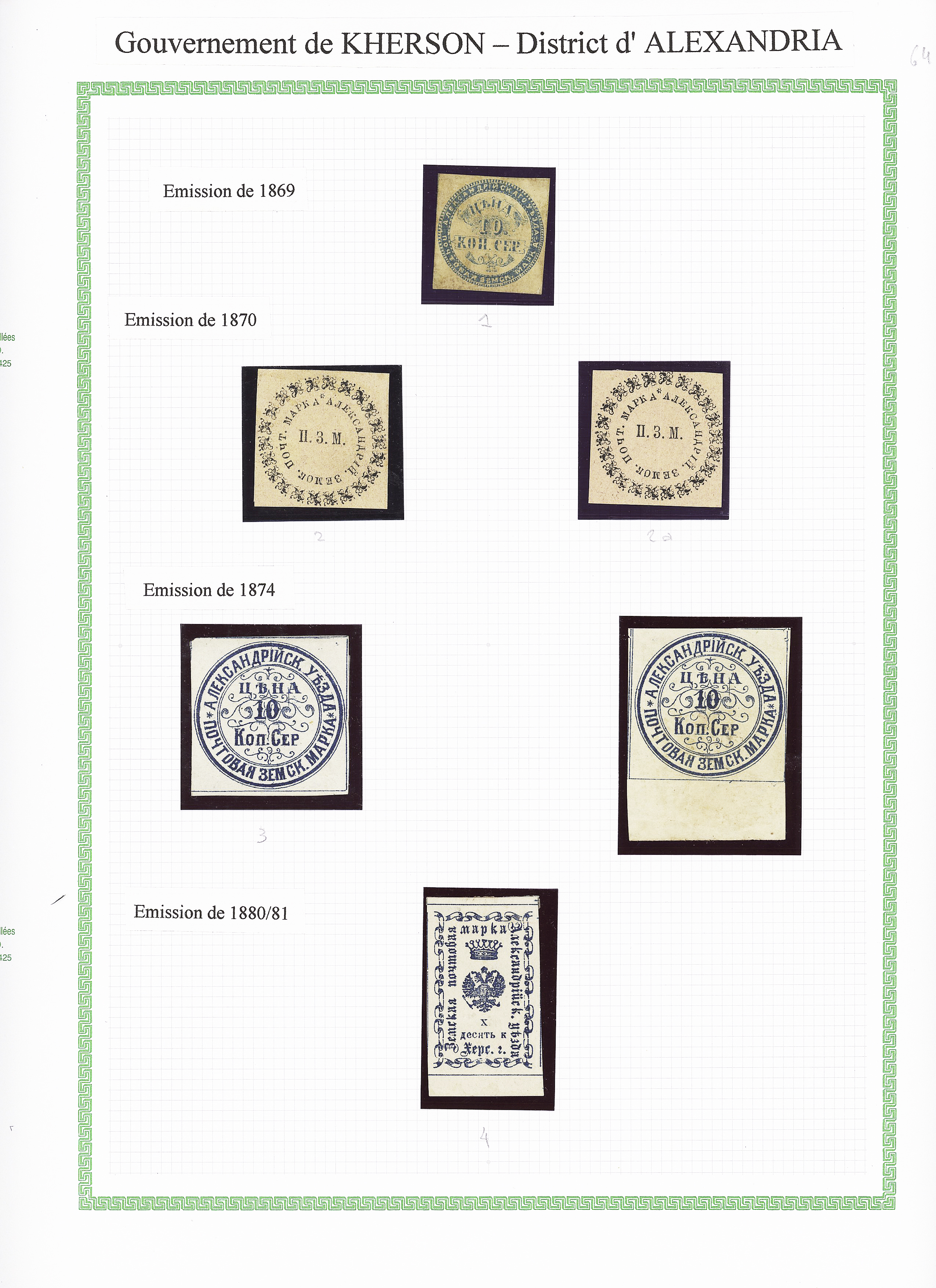 Lot 399 - Eastern Europe » RUSSIA - ZEMSTVOS » Alexandria (Kherson Government)  -  Le Timbre Classique SA SALE ON OFFERS N ° 37 PARIS