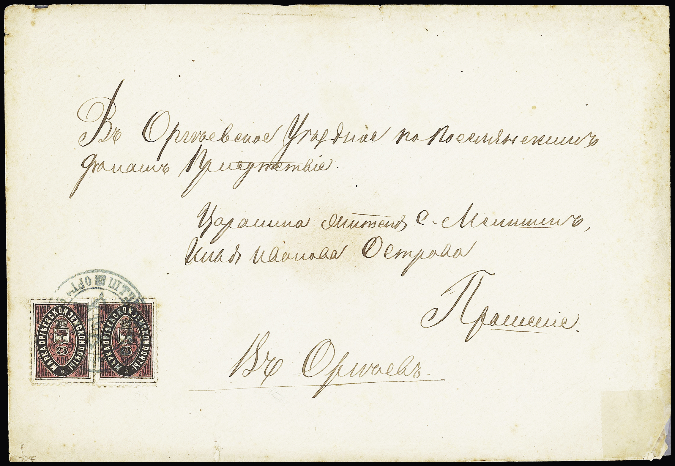 Lot 506 - Eastern Europe » RUSSIA - ZEMSTVOS » Orgheev (Bessarabia Government)  -  Le Timbre Classique SA SALE ON OFFERS N ° 37 PARIS