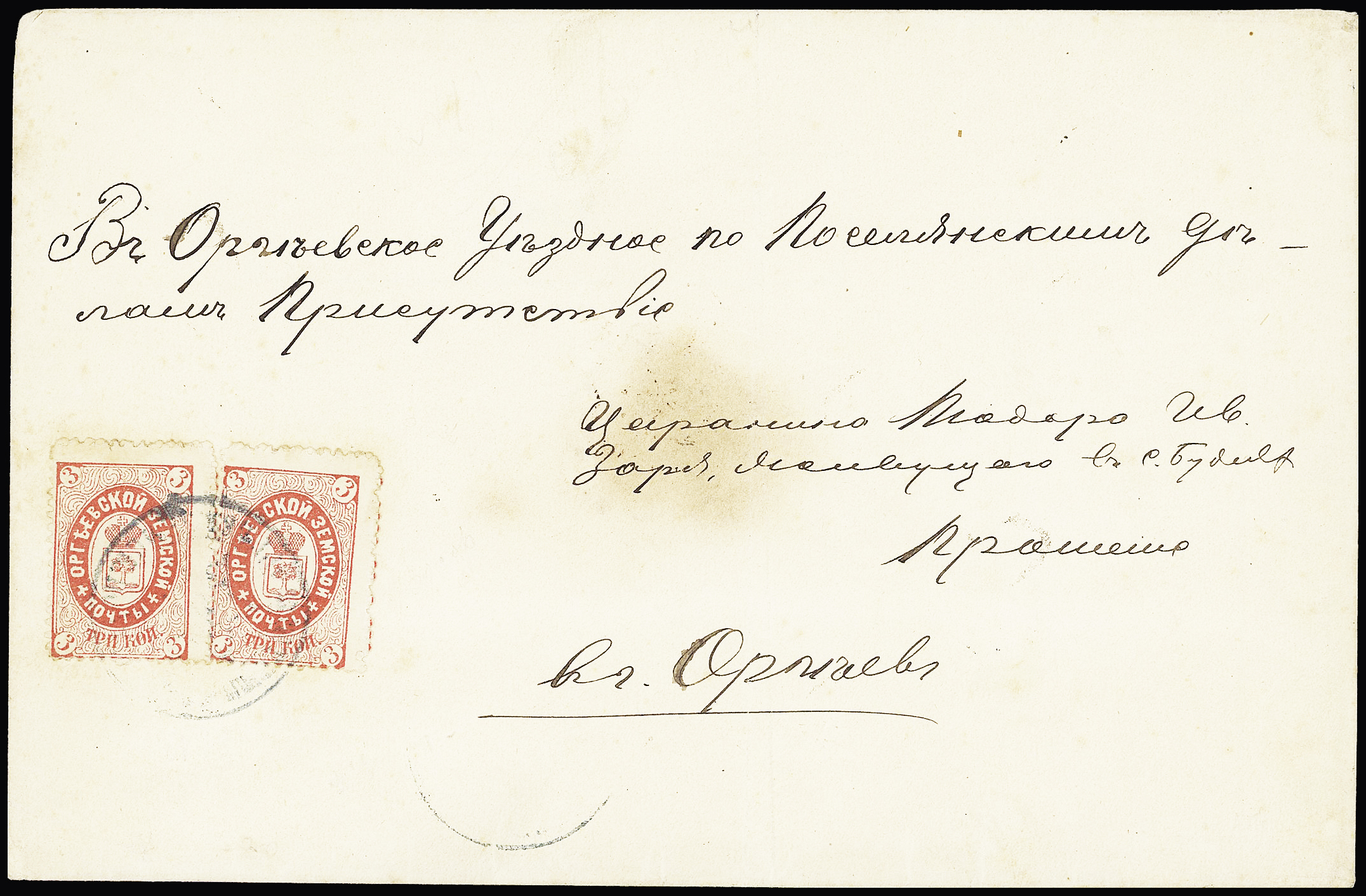 Lot 507 - Eastern Europe » RUSSIA - ZEMSTVOS » Orgheev (Bessarabia Government)  -  Le Timbre Classique SA SALE ON OFFERS N ° 37 PARIS