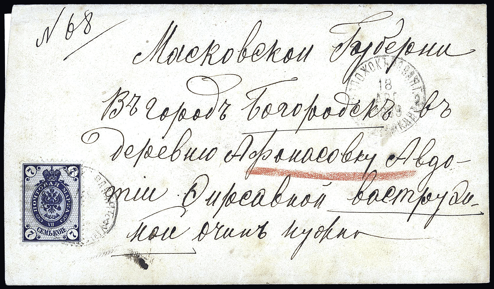 Lot 546 - Eastern Europe » RUSSIA - ZEMSTVOS » Sapozhok (Riazan Government)  -  Le Timbre Classique SA SALE ON OFFERS N ° 37 PARIS