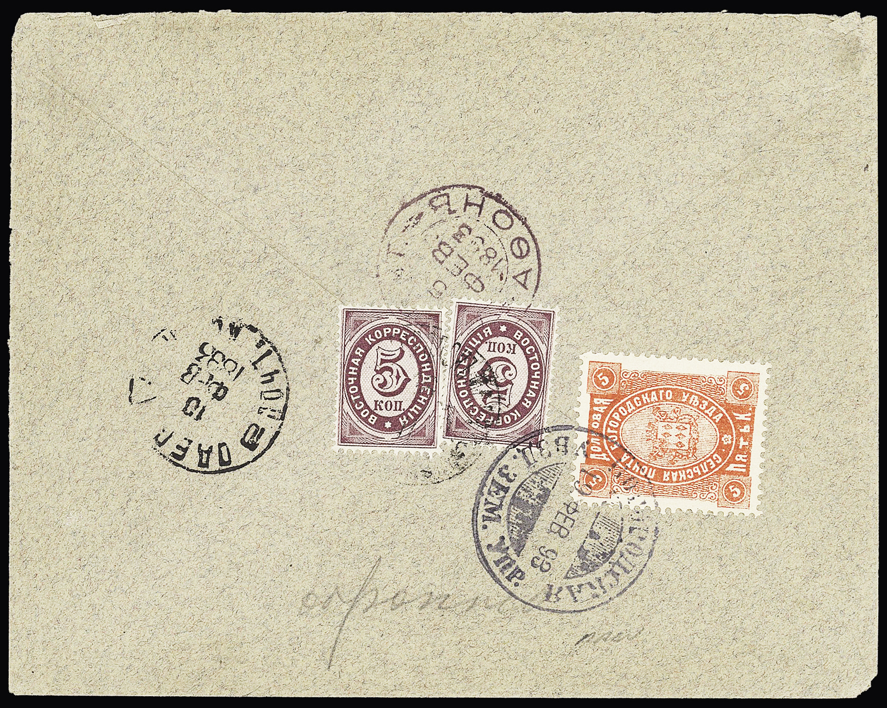 Lot 417 - Eastern Europe » RUSSIA - ZEMSTVOS » Bogorodsk (Moscow Government)  -  Le Timbre Classique SA SALE ON OFFERS N ° 37 PARIS