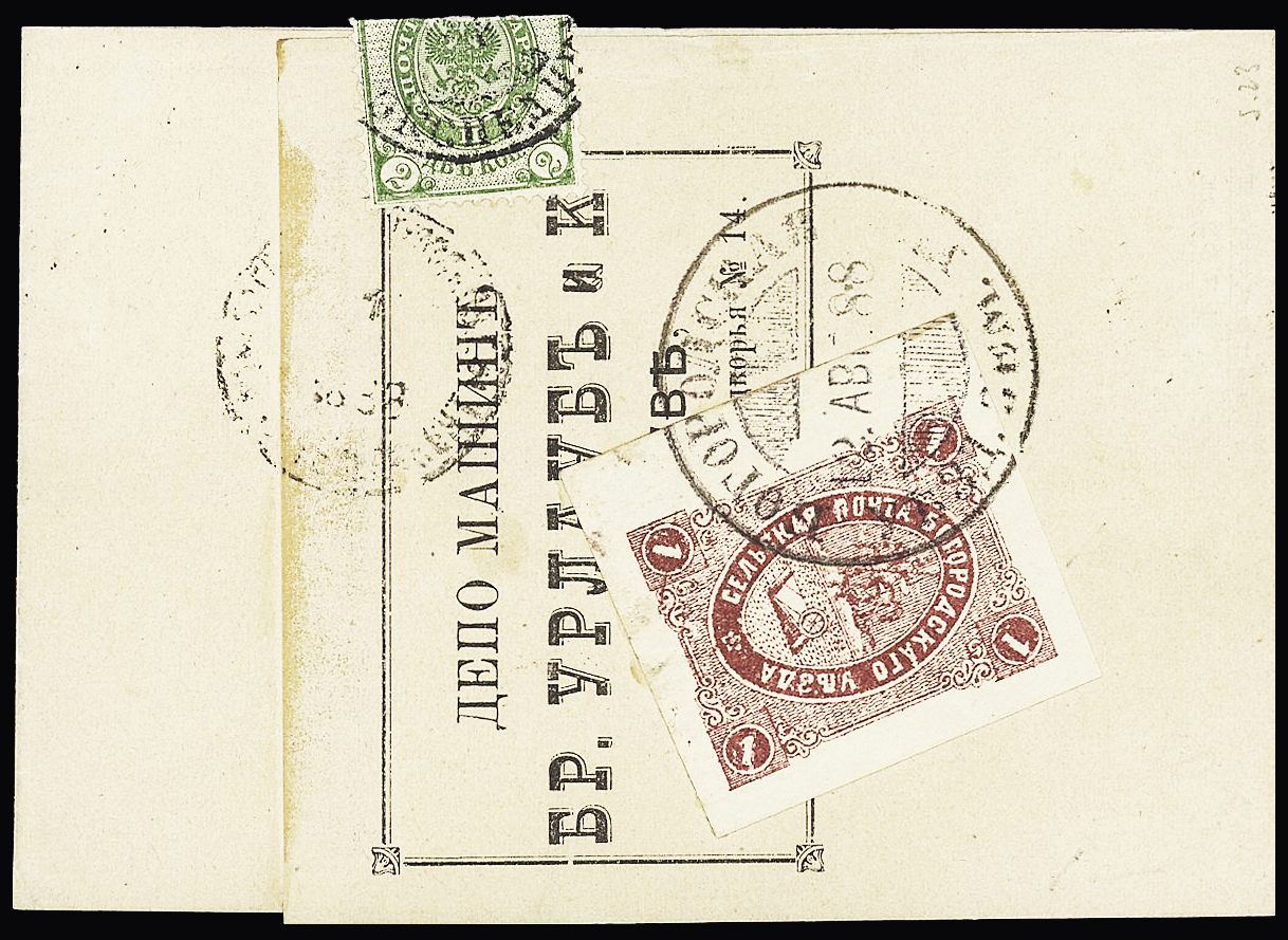 Lot 414 - Eastern Europe » RUSSIA - ZEMSTVOS » Bogorodsk (Moscow Government)  -  Le Timbre Classique SA SALE ON OFFERS N ° 37 PARIS