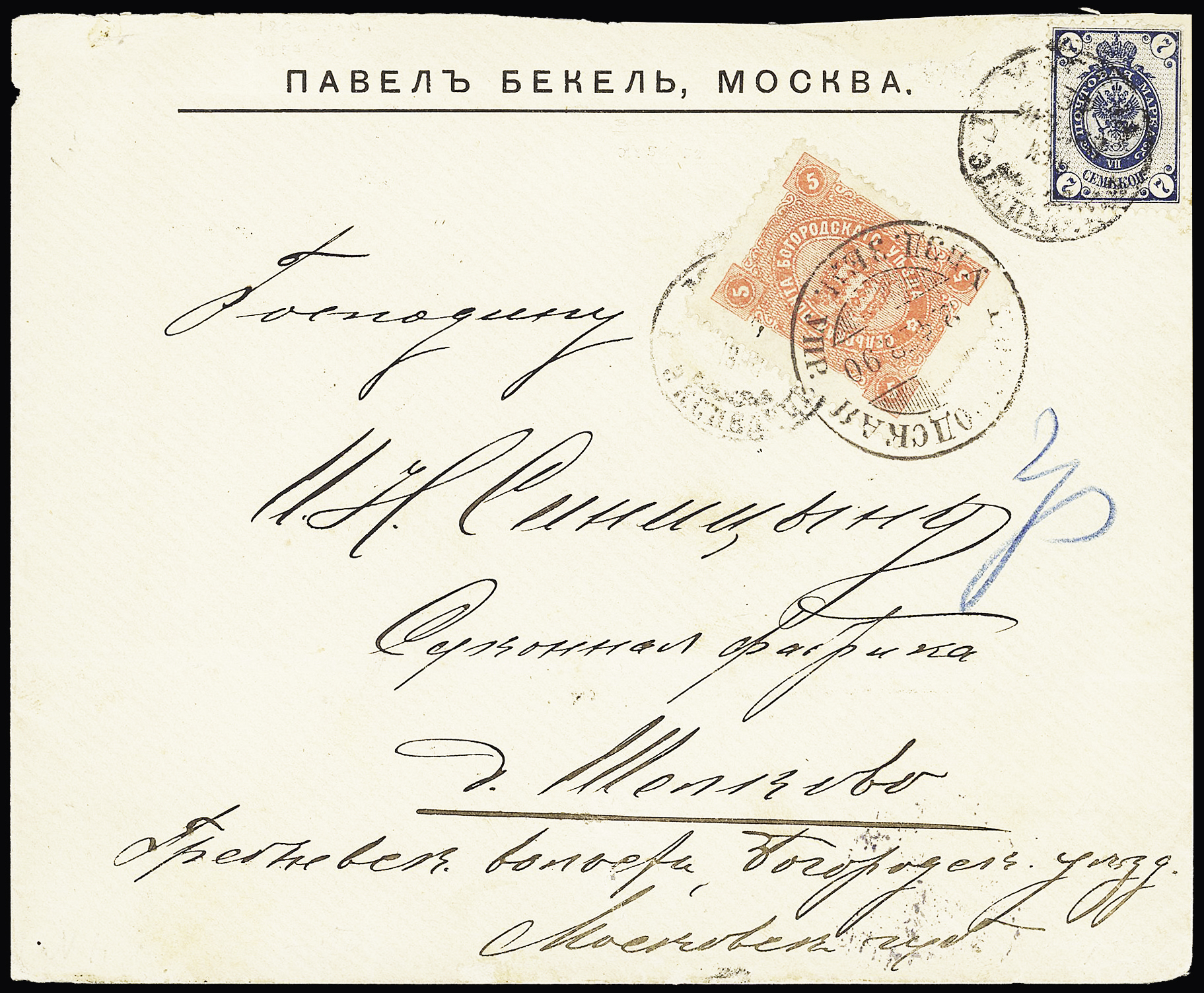 Lot 418 - Eastern Europe » RUSSIA - ZEMSTVOS » Bogorodsk (Moscow Government)  -  Le Timbre Classique SA SALE ON OFFERS N ° 37 PARIS
