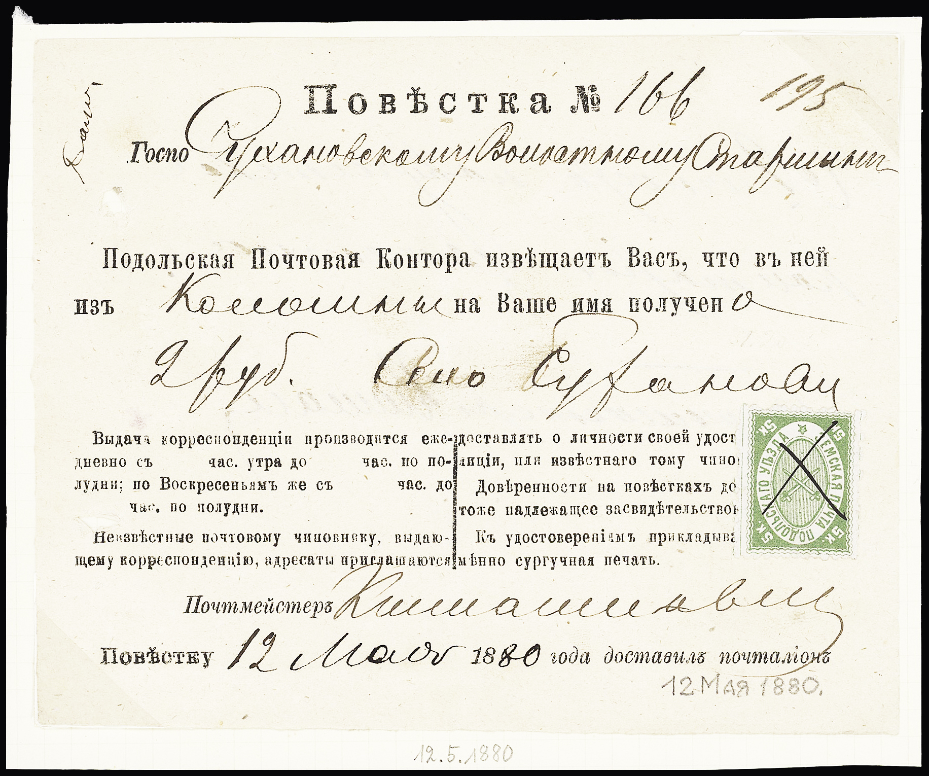 Lot 529 - Eastern Europe » RUSSIA - ZEMSTVOS » Podolsk (Moscow Government)  -  Le Timbre Classique SA SALE ON OFFERS N ° 37 PARIS