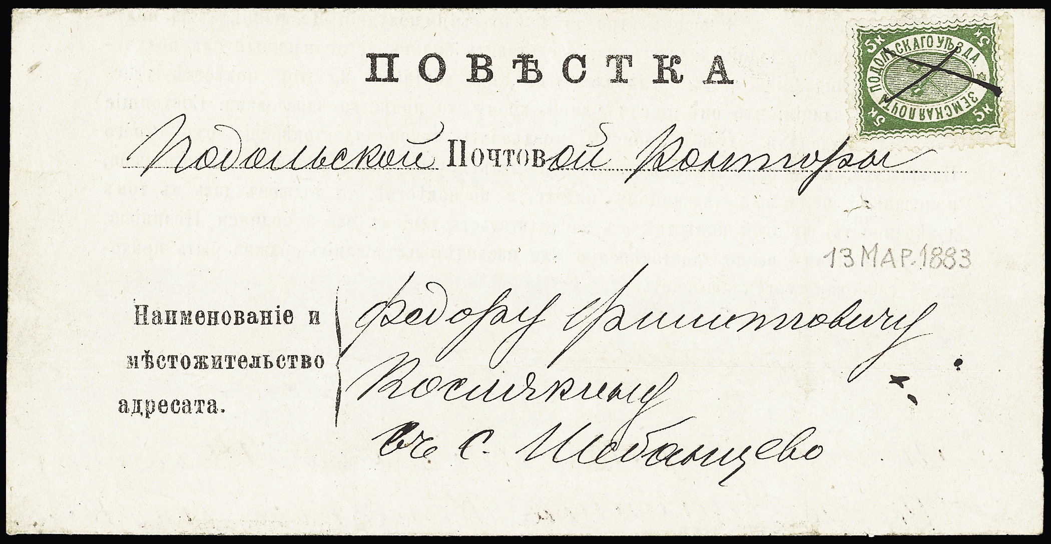 Lot 531 - Eastern Europe » RUSSIA - ZEMSTVOS » Podolsk (Moscow Government)  -  Le Timbre Classique SA SALE ON OFFERS N ° 37 PARIS
