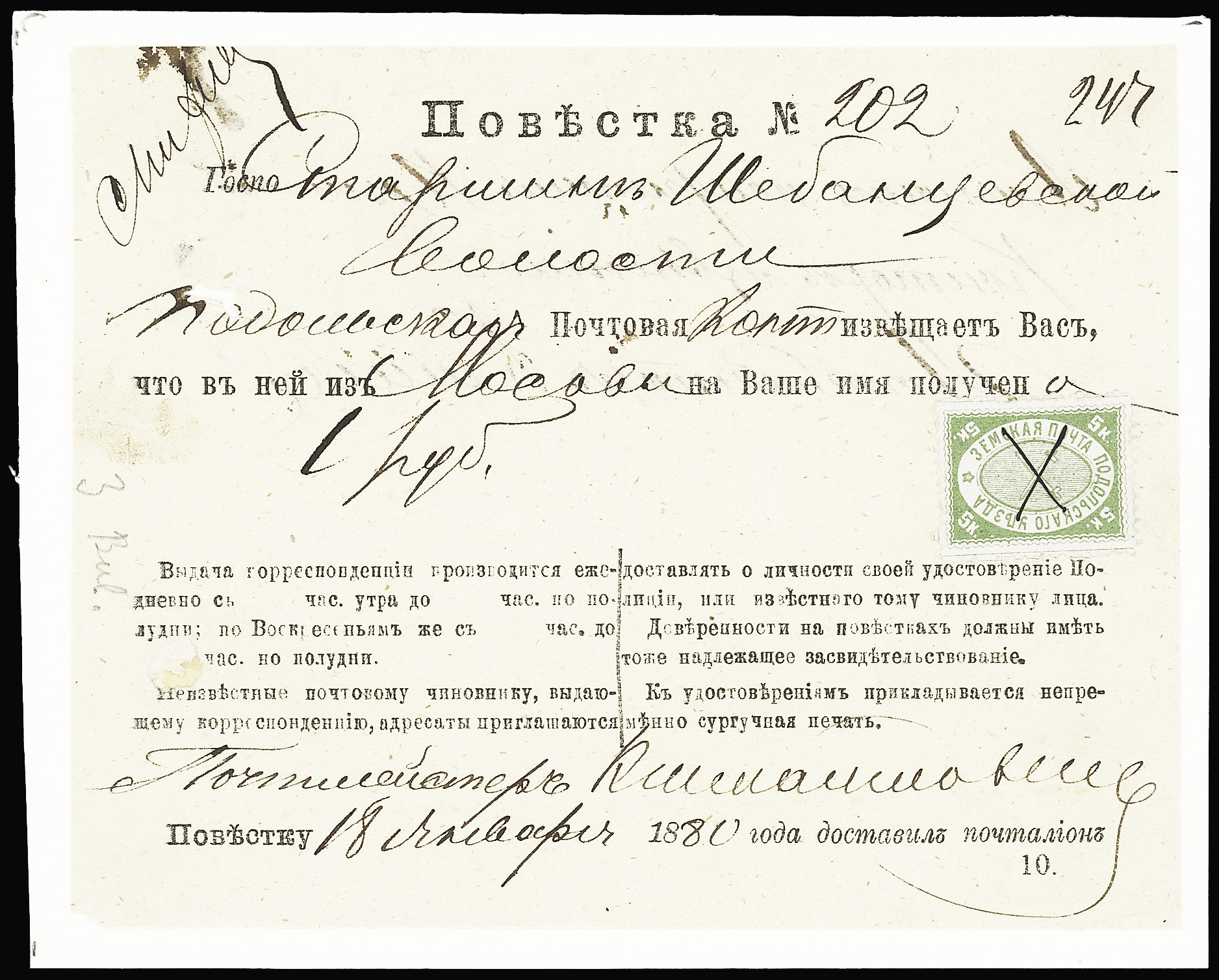 Lot 528 - Eastern Europe » RUSSIA - ZEMSTVOS » Podolsk (Moscow Government)  -  Le Timbre Classique SA SALE ON OFFERS N ° 37 PARIS
